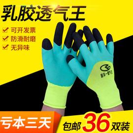 包邮36双劳保手套浸胶耐磨防滑透气王加强指工作防护涂胶乳胶手套
