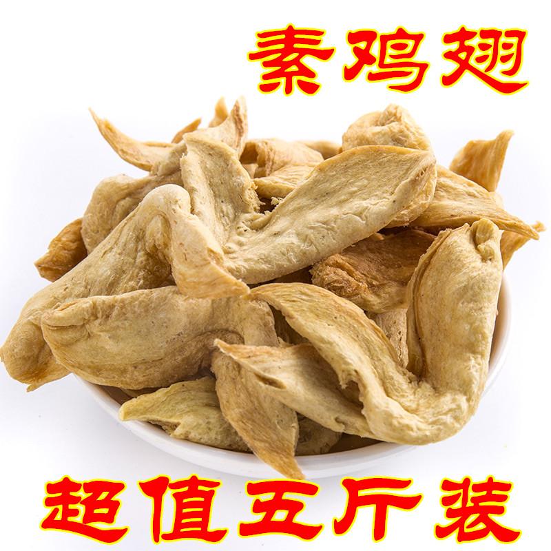 河南特产人造肉大豆制品素肉蛋白肉油豆腐皮无盐素鸡翅干货5斤