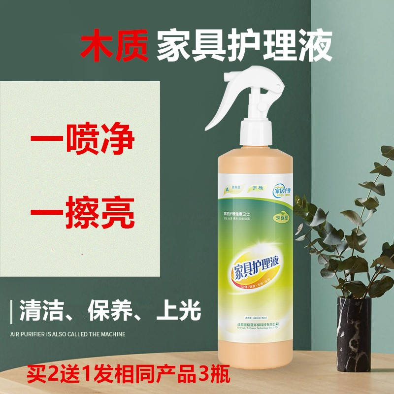 Furniture care solid wood care liquid cleaning detergent Polish floor wax household protection wood essential oil anti crack mold