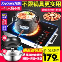 九阳电陶炉家用爆炒大功率电磁炉新款茶炉智能台式官方旗舰店正品