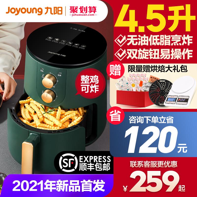 九阳空气炸锅家用大容量烤箱一体多功能全自动电炸锅智无油薯条机