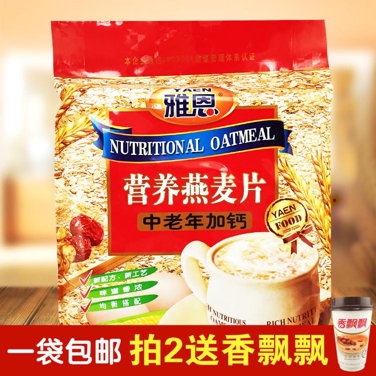 雅恩 营养燕麦片中老年加钙900g 送老人家父亲节母亲节礼物包邮(用4.2元券)