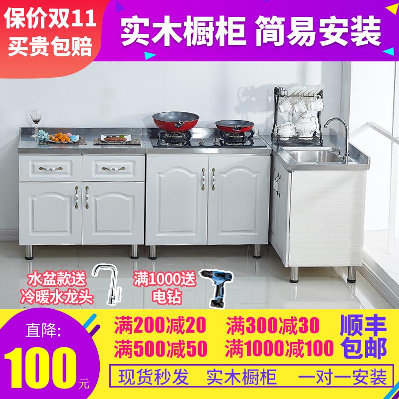 简易橱柜放碗柜家用厨房灶台柜不锈钢储物柜子租房用组装经济型