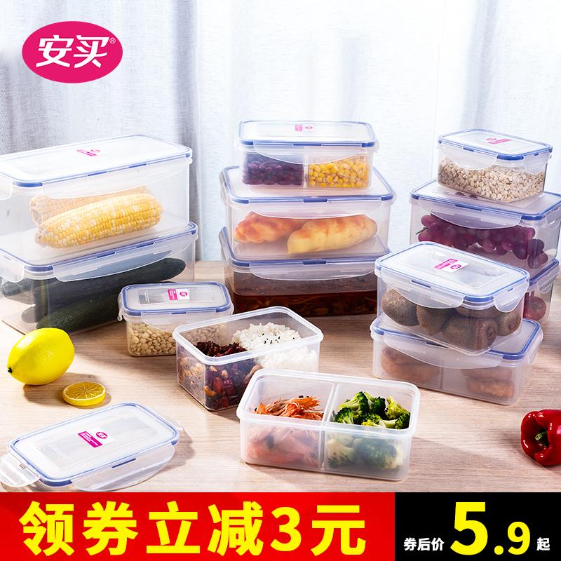 安买保鲜盒塑料水果便当盒食品冰箱专用收纳密封带盖微波炉碗饭盒
