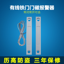 MC-58 Cable Door Magnet door door magnetic alarm often closed fireproof door magnetic door magnetic switch Home alarm