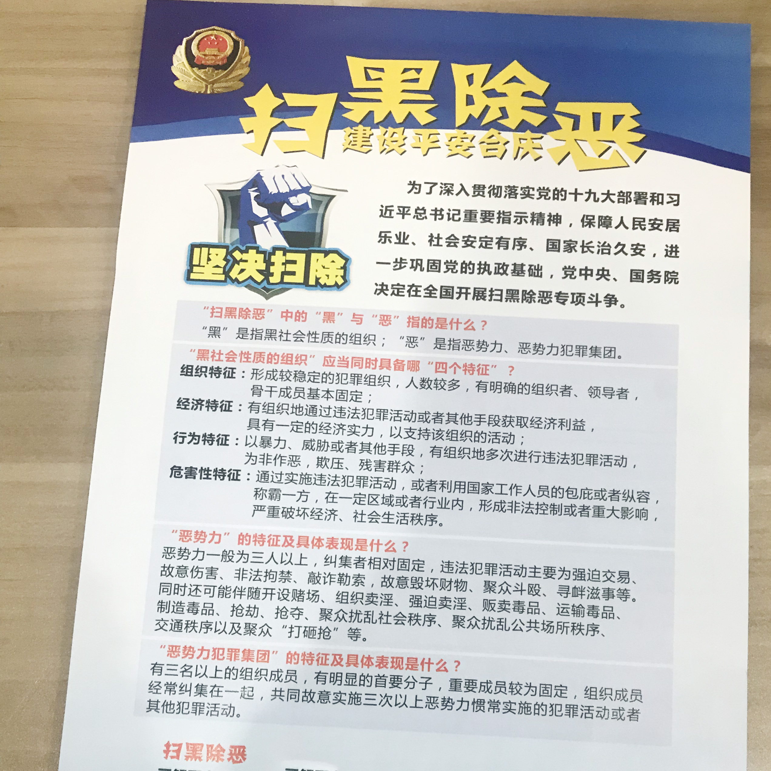 Warning leaflet of fighting against crime public security police publicity social positive energy poster free design