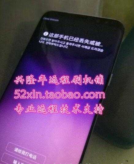 Samsung s7, s8 +, g950N, G955N, G930S, G935S, G920S стиль Машина уже Потеряно и не заблокировано