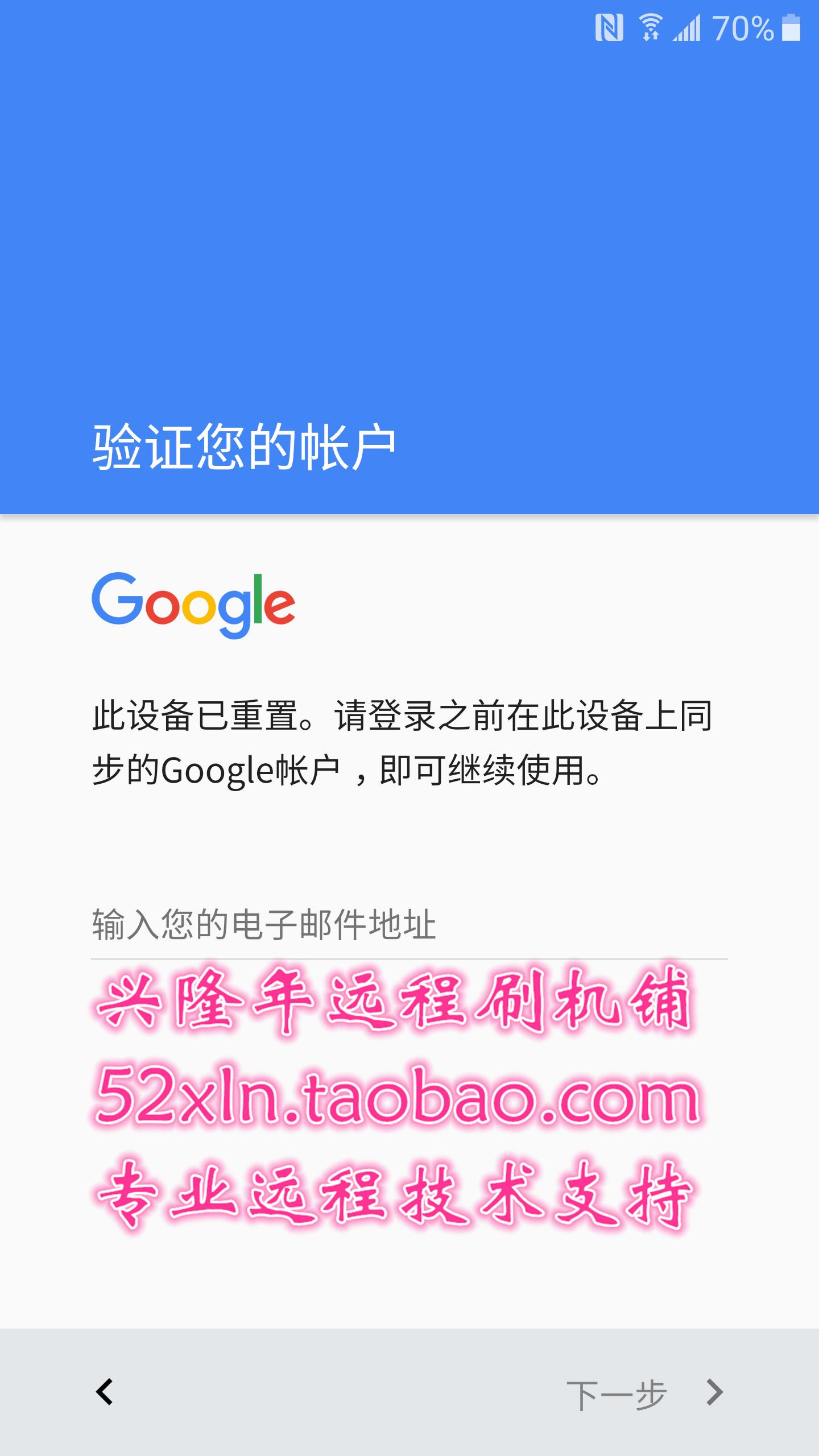 Решение Samsung LG, S6, S7, S8, C5J7NOTE5C7 Google блокирует проверку сетевого подключения Блокировка активации FRP