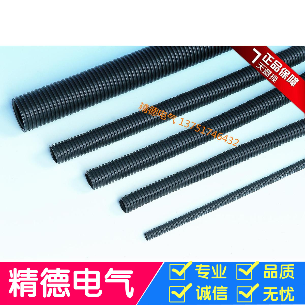 内经18mm塑料波纹管穿线软管电线电缆保护套管阻燃耐高温加厚管