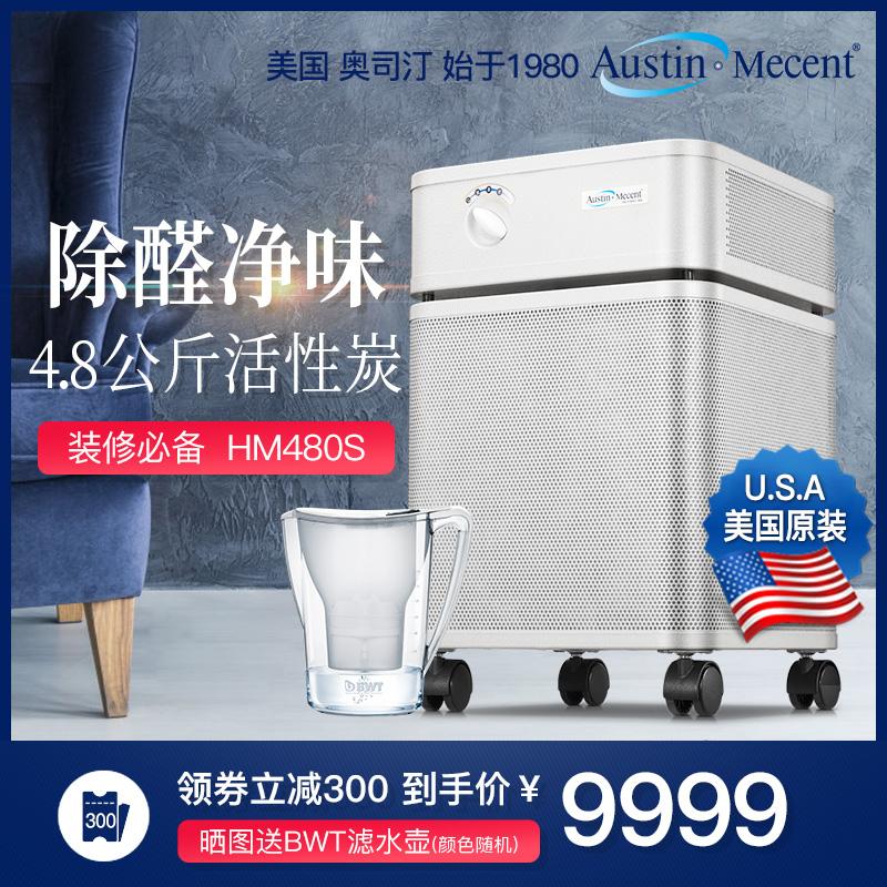 美国进口奥司汀家用室内空气净化器新房新装修除甲醛除霾尘480S