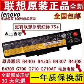 原装联想 B4303 B4305 B4307 B4308 B4309 G700 G710/AT 电脑电池