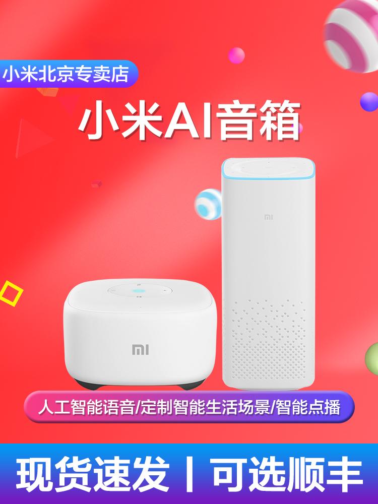 Xiaomi/小米 MDZ-25-DA小爱同学智能音箱小米小艾AI蓝牙音响mini