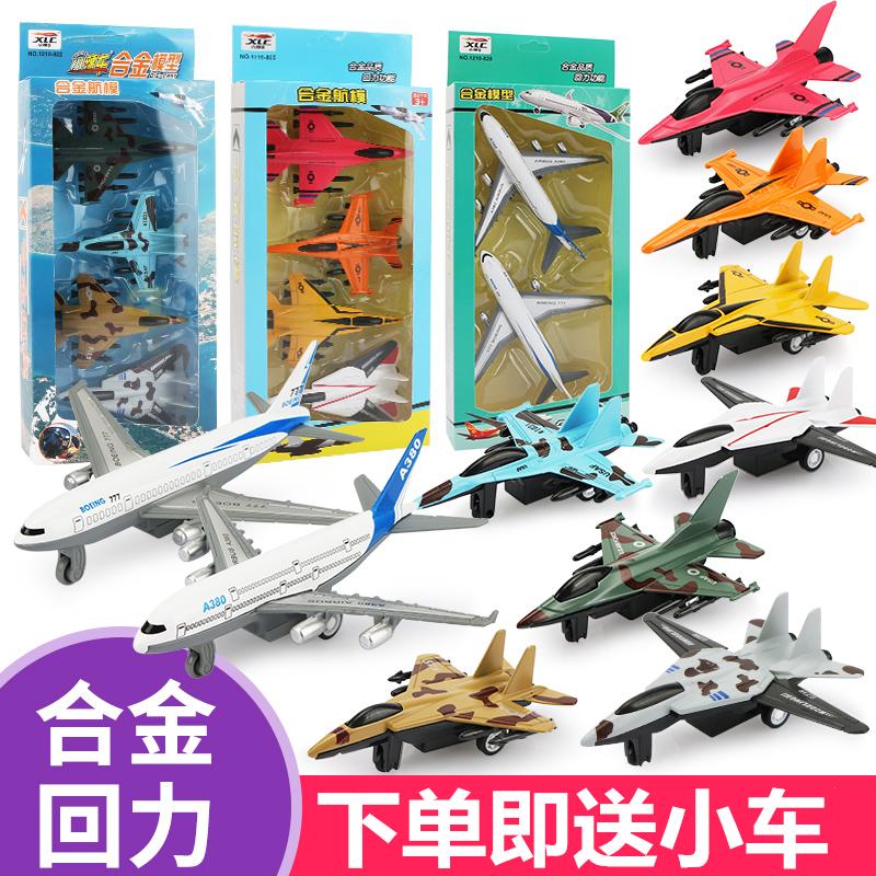 仿真金属回力小飞机套装铝合金客机战斗机模型宝宝男孩儿童玩具车