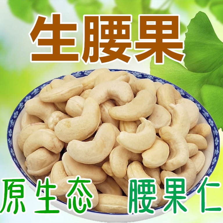 Fresh cashew nuts from Vietnam 500g pregnant womens nuts in bulk without fresh cashew nuts