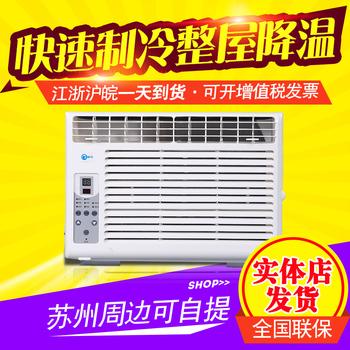 新品窗式单冷窗机冷暖一体机窗口