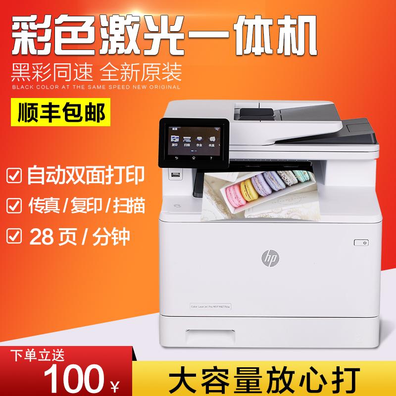 惠普HPM477fdw M377dw彩色激光无线一体机 双面打印复印扫描传真