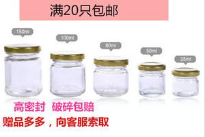 玻璃瓶厨房用品器皿蜂蜜瓶喜蜜瓶燕窝瓶果酱瓶子 密封罐 储物罐