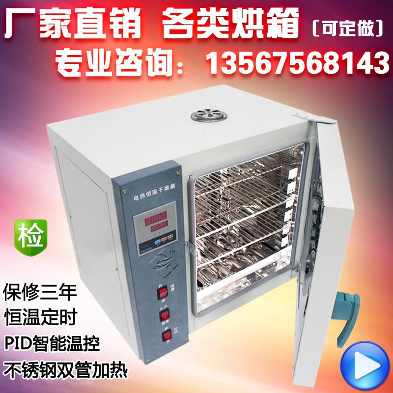 电热恒温鼓风干燥箱烘箱烘干箱工业烤箱药材五谷烘干机大灯实验室