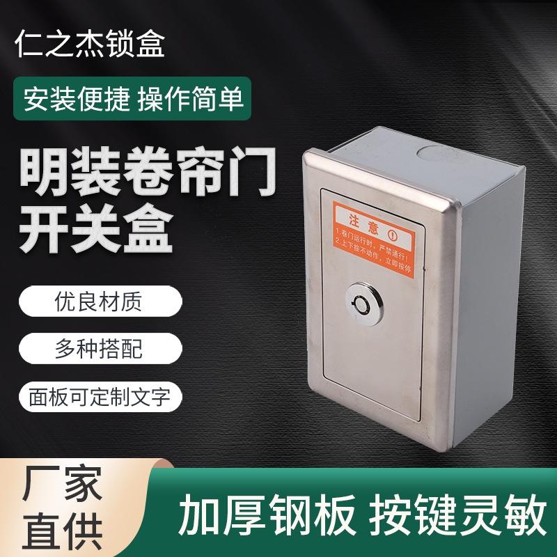 明装型豪华型电动卷帘门开关盒车库升降门卷闸门开关盒总成含按钮