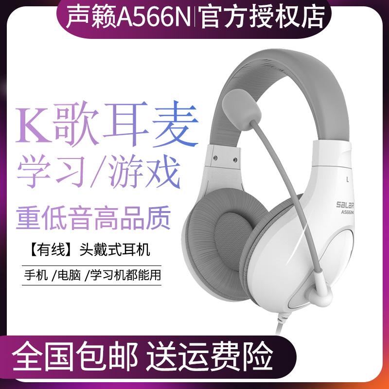 Salar/声籁 A566N儿童学生英语网课游戏K歌直播降噪耳机学习专用