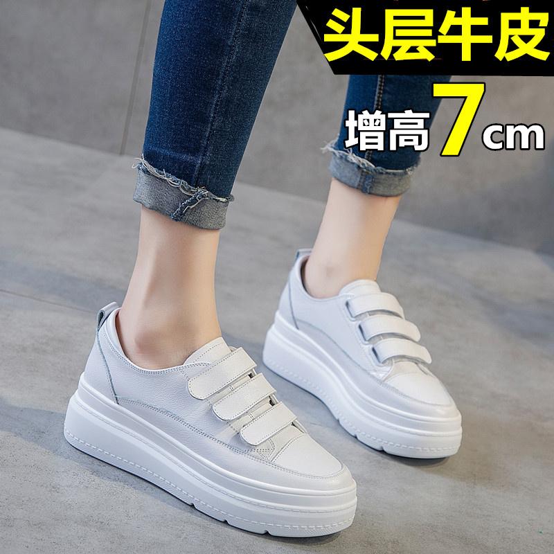 小白鞋女2019秋款网红魔术贴内增高女鞋真皮板鞋休闲厚底松糕白鞋