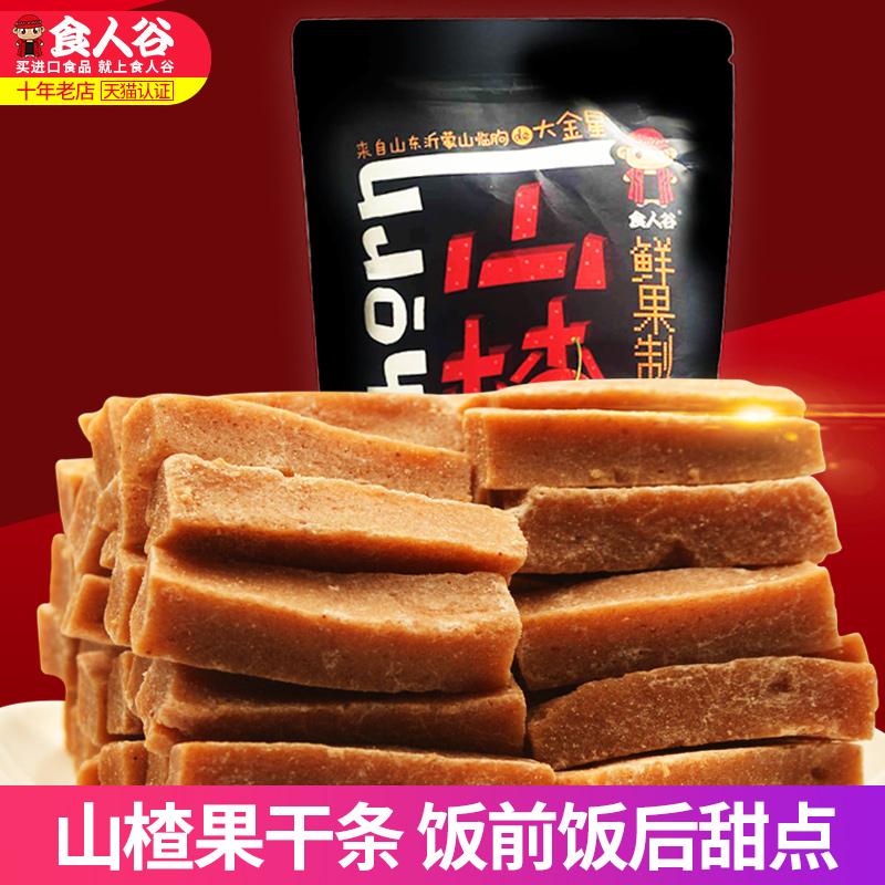 食人谷山楂条168g特产零食山楂条干蜜饯零食 整箱10元以下