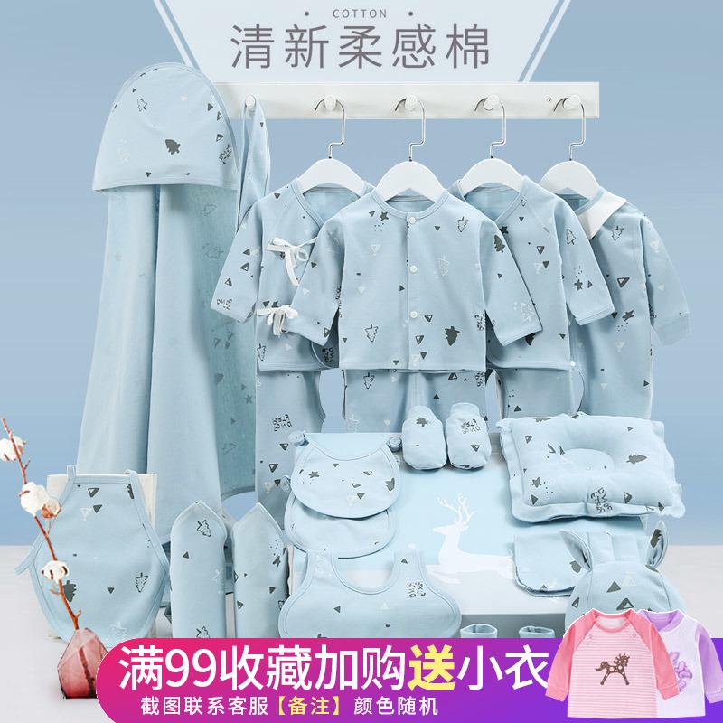 新生儿礼盒套装纯棉婴儿衣服秋冬用品刚出生初生满月礼物宝宝大全母婴用品优惠券