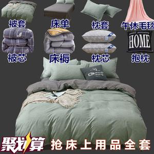 领3元券购买六件套单人宿舍褥子带四季通用枕芯