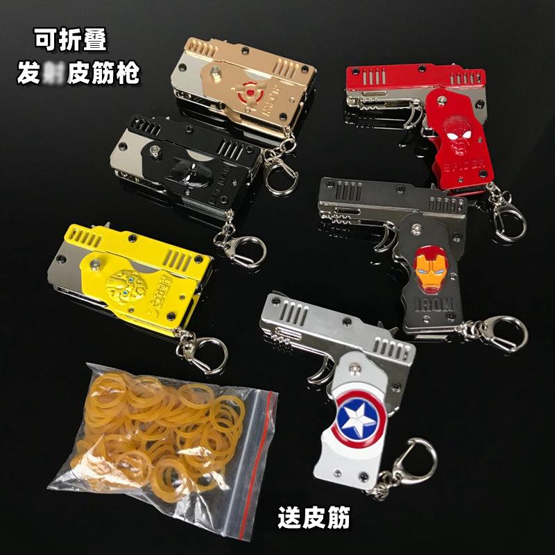 绝地求生动漫游戏吃鸡周边打皮筋手抢儿童玩具金属小手枪兵器模型