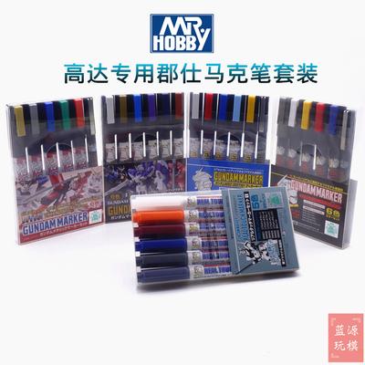 郡士马克笔套装 金属色/基本色/细部素组高达笔油漆笔 模型上色笔