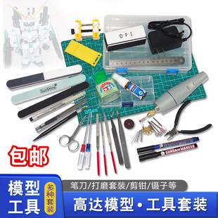 高达模型工具 敢达拼装素组制作 剪钳笔刀打磨棒锋芒水口钳套装