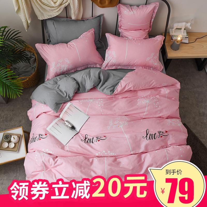 全棉纯棉四件套40S田园夏季1.8m床水洗棉双人床上用品被套三件套