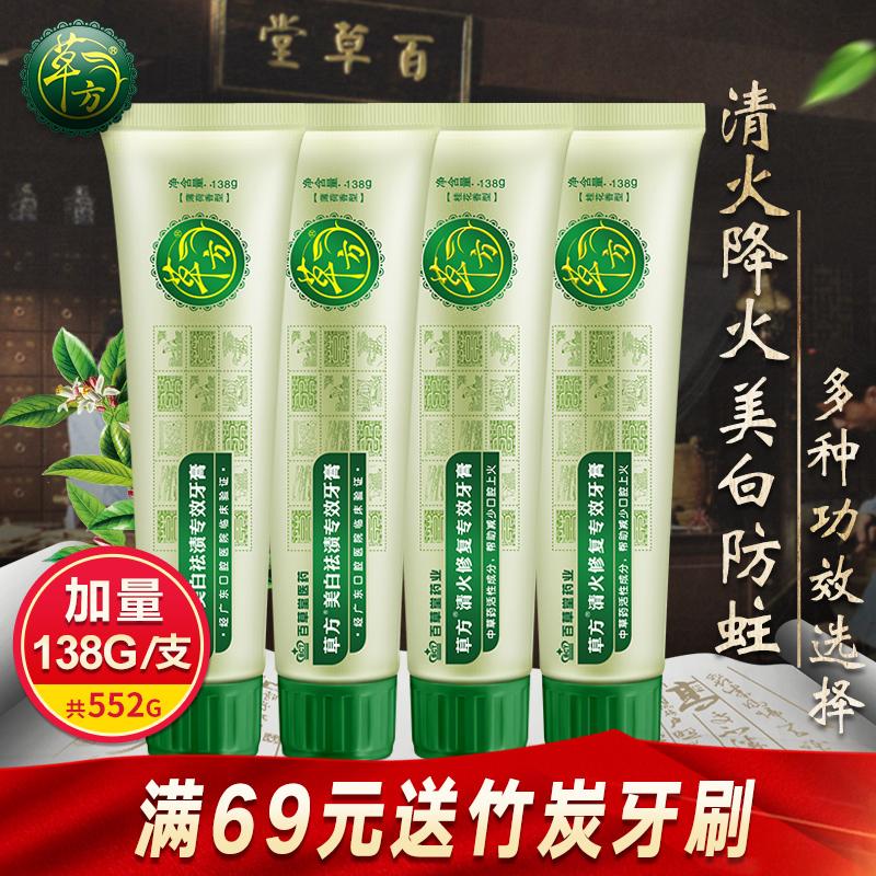 草方清火去口臭抗敏帮助止血牙膏包邮套装防蛀固齿美白去黄牙烟渍