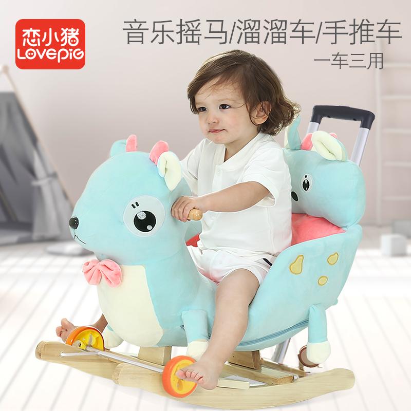 恋小猪儿童摇马木马婴儿玩具宝宝摇椅实木摇摇车音乐两用周岁礼物