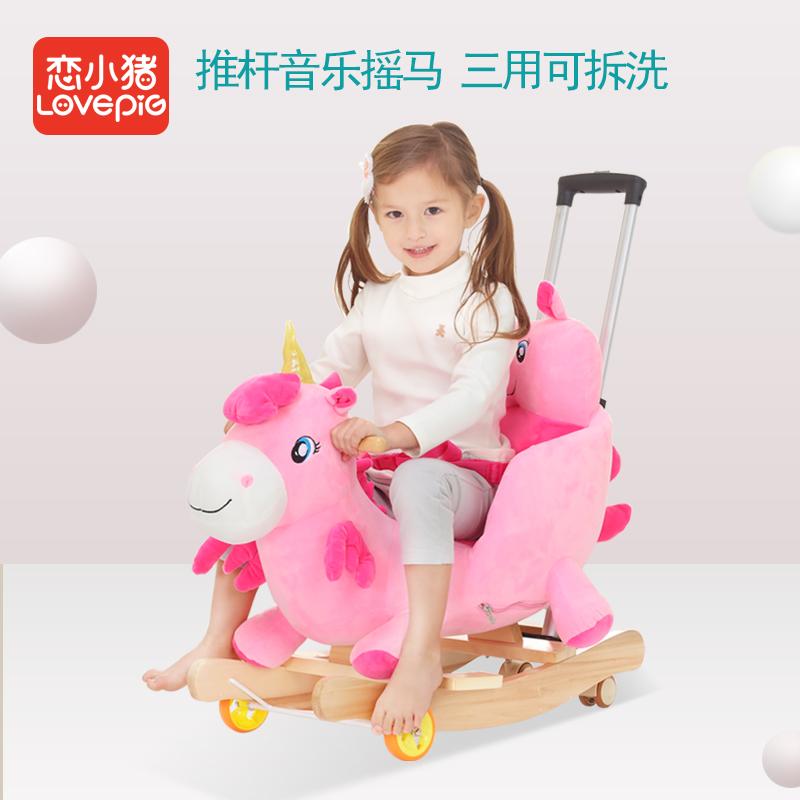 恋小猪宝宝婴儿玩具礼物实木音乐大号儿童摇椅两用摇马摇木马
