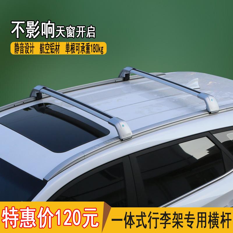 越野车SUV通用横杆行李架改装铝合金车顶横杠车顶旅行货架框箱