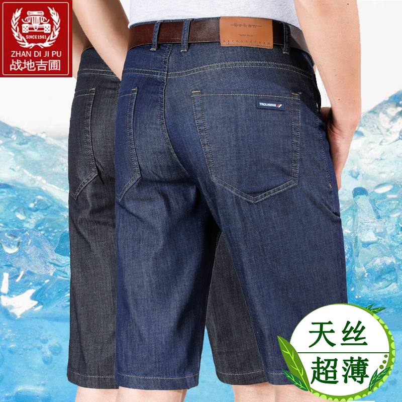 Summer thin ice silk mens jeans shorts 7-point pants 8 loose straight elastic large size Capris Tencel pants