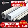 塑料PVC方管方通正方形长方形空心管家装建材桌角垫20 30 40 50mm