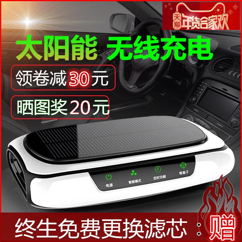 太阳能车载空气净化器无线汽车内用香薰除甲醛消除异味雾霾负离子