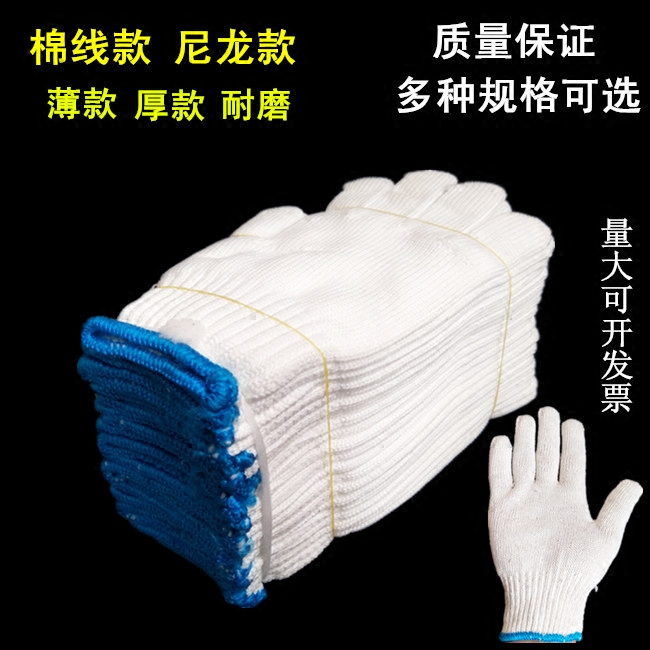 Nylon silk gloves labor protection gloves thickened wear-resistant white thread gloves male auto repair work gloves 60 pairs
