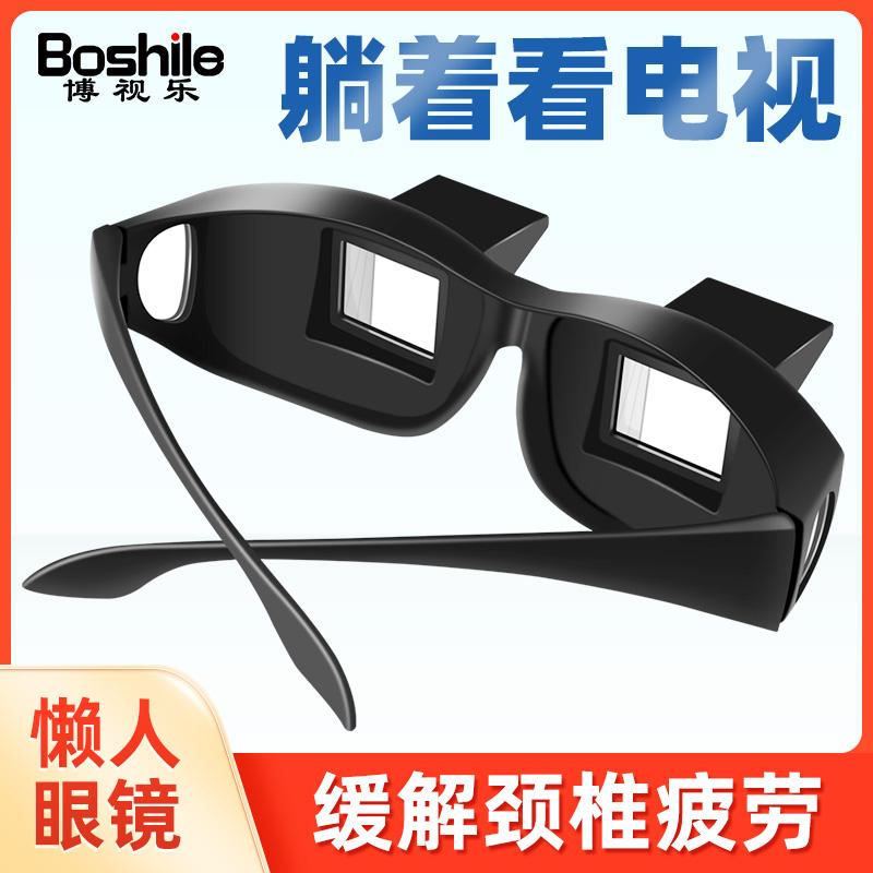 懒人眼镜躺着看手机神器电视投影仪电脑近视折射床上卧式玩ipad