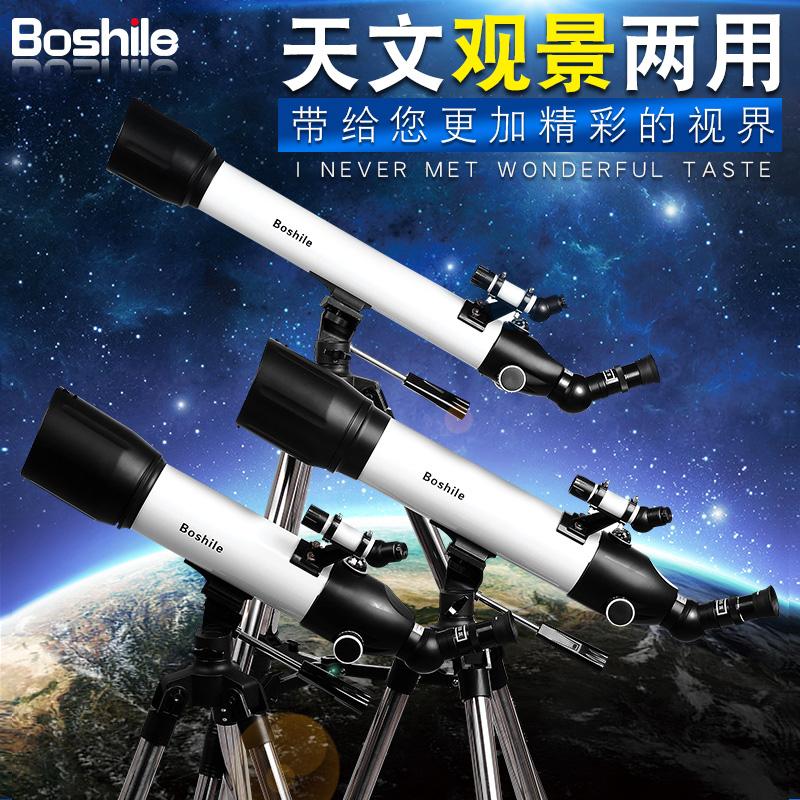 天文望远镜专业观星观天1000000高倍高清户外深空太空儿童望眼镜