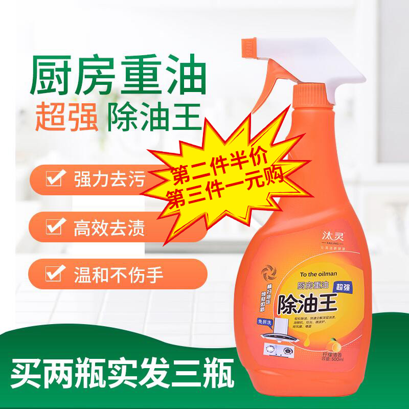 Tide lampblack machine stain clean kitchen cleaning agent spray cleaning power to remove heavy oil stains