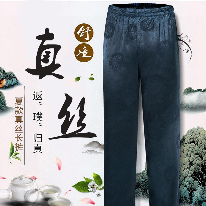 Summer mens middle-aged and old people loose silk Chinese style high waist pants casual large size Taiji pants Tang real silk pants