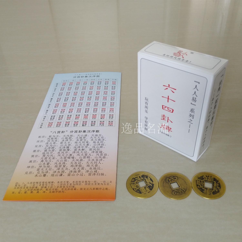 Шесть четырнадцать триграмма карты ( увеличение )/ 64 триграмма карты / радиус инжир / деньги триграмма / монеты начало триграмма / принимать броня шесть Yao