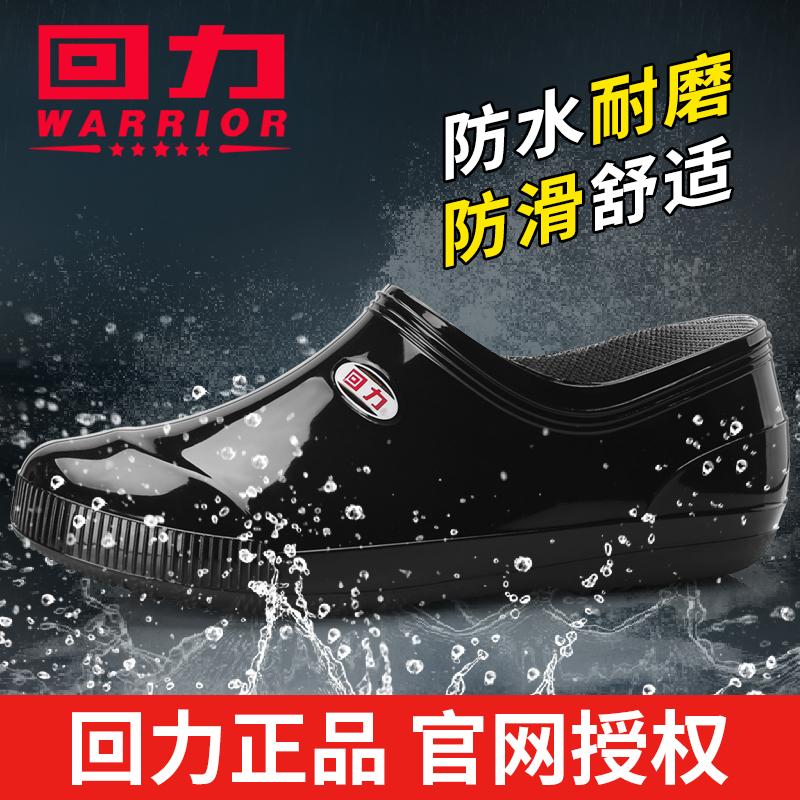 回力男士雨鞋低帮加棉水鞋短筒雨靴防滑厨房工作鞋浅口套鞋胶鞋男