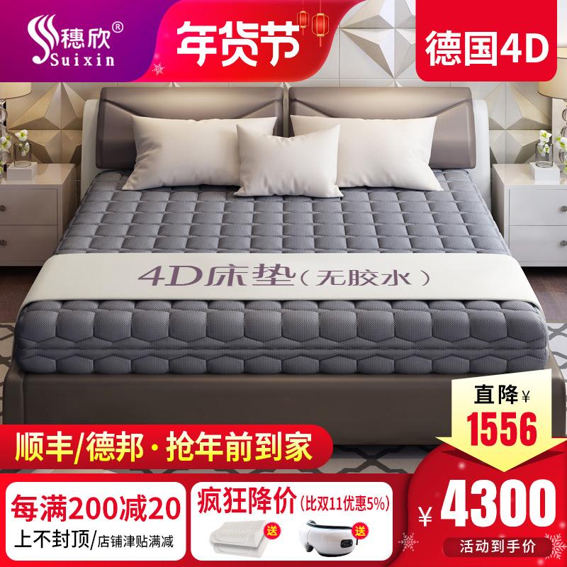 穗欣纯3D床垫可水洗透气4D床垫1.5m1.8米1.2定做全纤维席梦思床垫优惠券