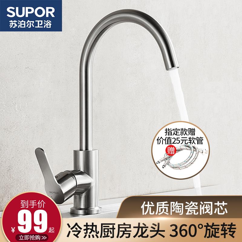 苏泊尔不锈钢厨房家用防溅增压冷热抽拉水龙头洗菜盆水槽360旋转