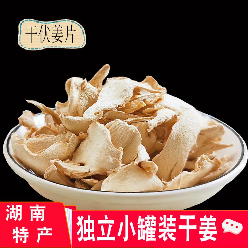 干伏姜片瓶装食用泡茶老咸甜白盐姜