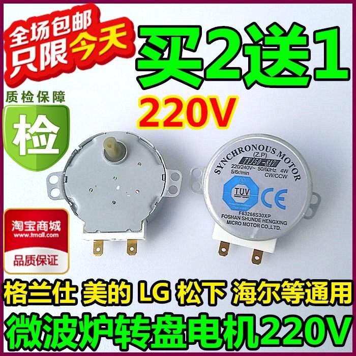 买二送一 美的 微波炉转盘玻璃盘/托盘同步电机TYJ50-8A7